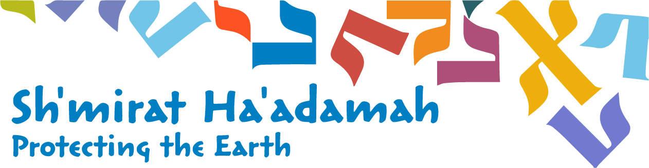 Website header that says Sh'mirat Ha'adamah, Protecting the Earth
